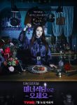 song-ji-hyo-the-witch-s-diner-poster