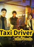 taxi-driver-cover