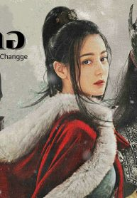 the long march of princess changge