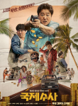 The Golden Holiday (2020)-02