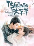 The Romance of Tiger and Rose -01